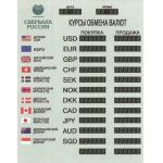 Офисные табло курсов валют